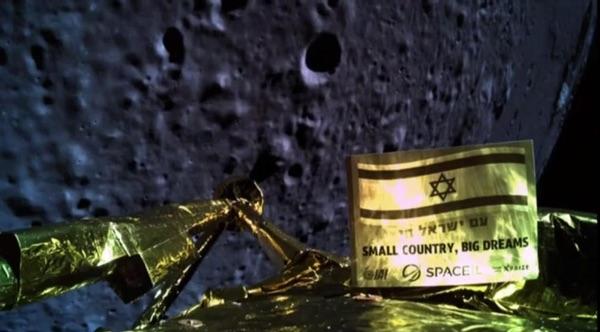 SpaceIL landing selfie